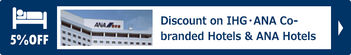 Discount on IHG・ANA Co-branded Hotels $amp; ANA Hotels