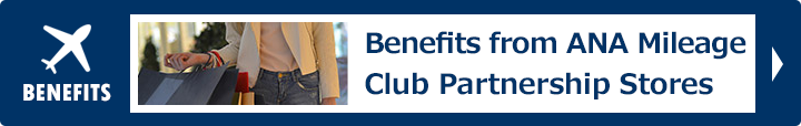 Benefits from ANA Mileage Club Partnership Stores